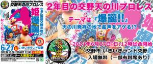 交野天の川プロレス 2021.06.27